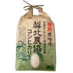 コシヒカリ 米5kg 山梨県産 特別栽培米 梨北農協 令和元年産 【事業所配送(個人宅不可)】