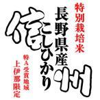 【送料無料】新米 「特A」受賞(昨年) 28年産長野県伊那産コシヒカリ JA上伊那(特別栽培米) 10kg
