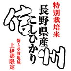 【10kgx2袋ごとに送料無料】新米 「特A」受賞(昨年) 28年産長野県伊那産コシヒカリ JA上伊那(特別栽培米) 10kg
