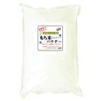 微粉 国内産 もち米パウダー(パウンドケーキ/大福用・もち粉・白玉粉・求肥粉) -平均粒度50ミクロン 5kgx1袋 長期保存包装