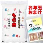 お急ぎ便 <BR>新米 最高級もち米 令和元年産山梨県産こがねもち 白米5kgx1袋