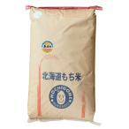 【事業所配送(個人宅不可)】 【無洗米】もち米 令和元年産 北海道産はくちょうもち 精米30kg