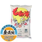 【事業所配送(個人宅不可)】 【無洗米】 美味しいもち米 令和元年産山形県産ヒメノモチ 白米10kg