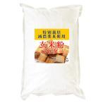 玄米粉 玄米パウダー(特別栽培米 山梨県コシヒカリ 使用) 20kg (10kgx2)