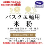 麺用米粉 (山梨県米使用) 2kgx2袋 コシのある米粉麺やパスタづくりに使用できます。