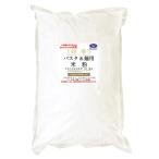 【事業所配送(個人宅不可)】 麺用米粉 (山梨県米使用) 20kg (10kgx2) コシのある米粉麺やパスタづくりに使用できます。