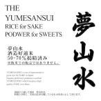 酒米シリーズ 「夢山水」の米粉(和菓子用 白度・食味抜群)10kgx2袋 長期保存包装
