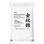酒米シリーズ 「金紋錦」の米粉(和菓子用 白度・食味抜群)2kgx1袋 長期保存包装