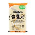無洗米 5kg ブレンド米 万糧米穀 無洗米 生活応援米