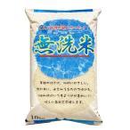 無洗米 10kg ブレンド米 万糧米穀 無洗米 生活応援米 こんなお米がほしかった