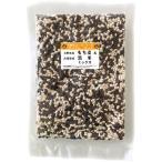 スーパーフード もち麦 & 黒米 ミックス 900g (国内産100%)(投函便)