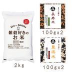 【送料無料】『十六穀ごはん1袋と雑穀ごはんのための美味しいお米2kg』のセット (一部離島は送料無料対象外)