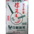 天ぷら粉一番 花ころも 日穀製粉 25kg
