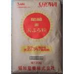 天ぷら粉 銀印 昭和産業 20kg