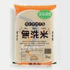 米2kg ブレンド米 万糧米穀 無洗米 生活応援米