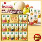 お中元 送料無料 夏ギフト カゴメ 野菜生活ギフト 国産プレミアム 紙容器 YP-30R