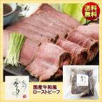 送料無料 ギフト 和(なごみ)料理みのり 国産牛ローストビーフ