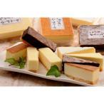 送料無料 ギフト 北海道 十勝四角いチーズケーキ&ガトーショコラ 5000131