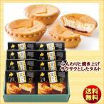 送料無料 ギフト 四季舎の森フルールブラン 北海道 窯だしチーズタルト(8個入)
