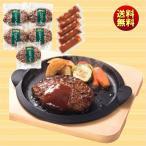 送料無料 ギフト ローストビーフの店鎌倉山 イベリコ豚入りハンバーグ 5個