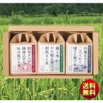送料無料 ギフト 菊太屋米穀店 生産者限定米食べ比べセット
