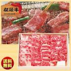 送料無料 ギフト 松阪牛モモバラ焼肉用 約400g MBY40-100MA
