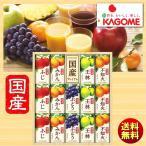 ショッピングフルーツ 送料無料  ギフト カゴメ 国産フルーツジュースギフト KT-30 V