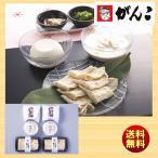 送料無料 ギフト がんこ 和食店のとうふと生湯葉セット DBZ222