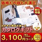 お中元 カタログギフト 割引特価 送料無料3100円コース グルメ