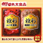 ハム詰め合わせ 送料無料 ギフト 丸大食品 煌彩ハムセット GT-25