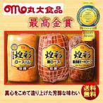 ハム詰め合わせ 送料無料 ギフト 丸大食品 煌彩(こうさい) 丸大ハムギフト  GT-50B