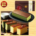 送料無料 ギフト カステラ 和菓匠菴 「ほまれ」和三盆糖入かすてぃら 抹茶