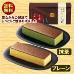 送料無料 2020 ギフト カステラ 和菓匠菴 「ほまれ」和三盆糖入かすてぃら プレーン&抹茶セット
