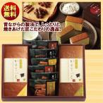 送料無料 ギフト カステラ 和菓匠菴 「ほまれ」和三盆糖入かすてぃら御詰合せ プレーン&抹茶 NHMR-CJ