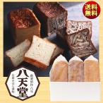 送料無料 ギフト 八天堂 とろける食パン