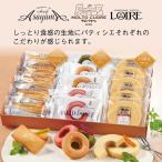 送料無料 ギフト エスト・ローヤル、モルトクオーレ、シェフ・アサヤマ 神戸人気パティシエの焼き菓子セット YJ-PL