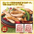 送料無料 ギフト 三重県産銘柄豚 さくらポーク生ウインナー 600g×2袋(1.2kg)セット