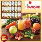 送料無料 ギフト カゴメ  野菜生活 Smoothieギフト ご当地果実のとろけるスムージー YSG-30