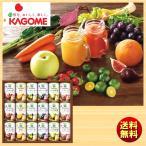 送料無料 ギフト カゴメ 野菜生活 Smoothieギフト ご当地果実のとろけるスムージー YSG-30R