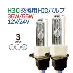 HIDバルブ (バーナー) 12V/24V【H3C】HID バーナー 交換用バルブ HID バルブ フォグランプ hid バーナー h3c hidバルブ 35w/55w hidバルブ 送料無料