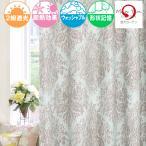 【本日ポイント5倍!送料無料!】【ドイツから直輸入!H&M ZARAのデザイナーズ遮光カーテン 390サイズ均一6,000円】【幅105〜150cm 丈60〜245cm】【eo】