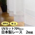 カーテン ミラーレースカーテン 2枚組 UVカット 昼見えにくいレース 日本製 国産