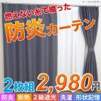 カーテン アウトレット 2枚組 遮光 防炎 防炎キューブ 幅100cm丈2サイズ限定