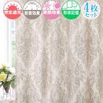 カーテン 遮光 1級 4枚組 満天カーテンの2番人気 北欧 おしゃれ 防音 遮光カーテン 2枚 【光を一切通さない100%完全遮光】 レースカーテン 2枚
