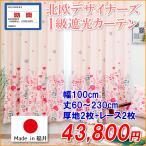 ショッピングカーテン カーテン セット 4枚組 糸防炎 防煙 遮光 防炎レース