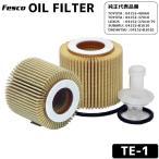 TE-1 FILTオイルフィルター トヨタ ・レクサス ・スバル ・ダイハツ車用適合オイルエレメント 規格ISO/TS16949取得 品番 TOYOTA 04152-40060 04152-37010 etc.