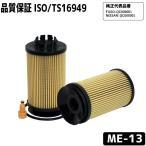 ME-13 FILTオイルフィルター 三菱ふそう ・ニッサン車用適合オイルエレメント 国際品質規格ISO/TS16949取得 純正代表品番 FUSO QC000001 etc.