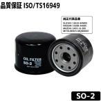 SO-2 FILTオイルフィルター スズキ・ニッサン ・マツダ ・ミツビシ車用適合オイルエレメント 国際品質規格ISO/TS16949取得
