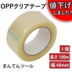 OPPテープ 幅48mm×長さ100m 包装用テープ OPPクリアテープ ダンボール用テープ画像
