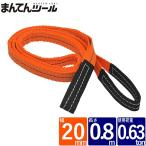 ベルトスリングE型 耐荷重630kg 幅20mm×長さ0.8m  ナイロンスリングベルト玉掛けスリングクレーンスリング吊り上げベルトポリエステルスリング繊維スリング